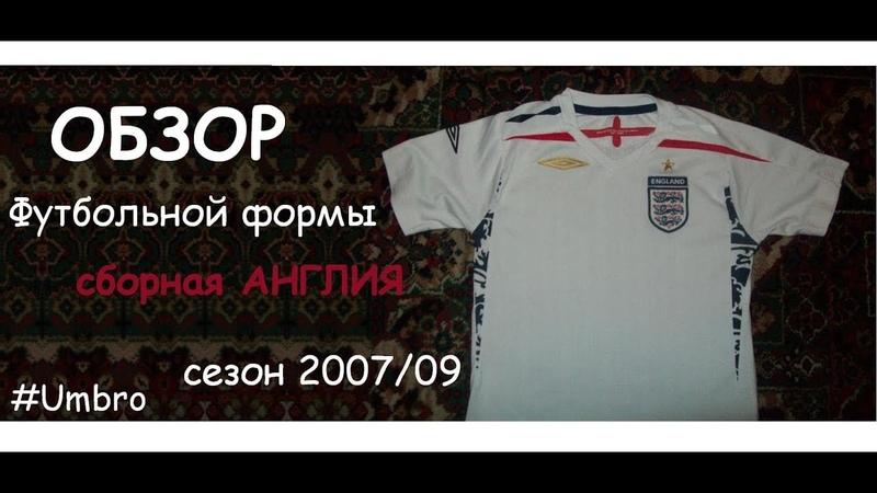 Обзор футбольная форма Умбро | Umbro - Англия | England сезон 2007/09 Руни | Rooney Футболофил
