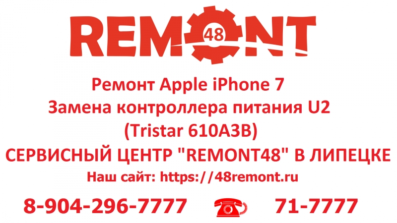Ремонт Apple iPhone 7 в Липецке. Айфон не заряжается, не включается. Замена контроллера питания U2 Tristar Tristar 610A3B.