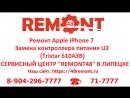 Ремонт Apple iPhone 7 в Липецке Айфон не заряжается не включается Замена контроллера питания U2 Tristar Tristar 610A3B