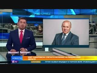 Новый мэр Хабаровска летает за счёт города исключительно бизнес-классом