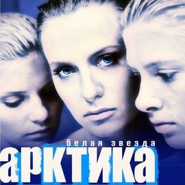 Арктика альбом Белая звезда