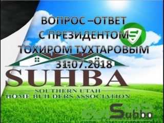 Сухба Suhba Вопрос- ответ с Президентом компании Тохиром Тухтаровым