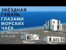 Звёздная Гавань, коттеджный посёлок на берегу Чёрного моря, отдыx в Крыму, недвижимость Крым