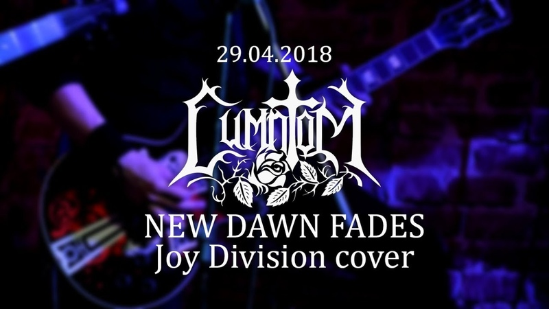Симптом New Dawn Fades Joy Division cover live 29 04 2018