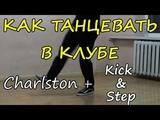 Как танцевать в клубе Простые движения для парней и девушек! Клубные танцы! Charlston + Kick &amp step