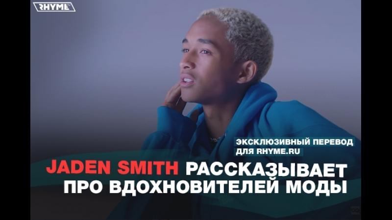 Jaden Smith рассказывает про вдохновителей моды (Переведено сайтом Rhyme.ru)