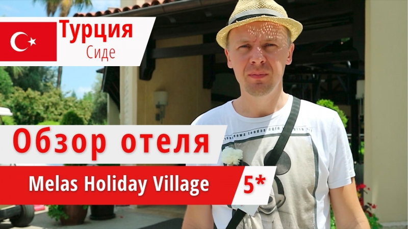 Обзор отеля Melas Holiday Village 5* (Мелас Ходидэй Виладж), Турция, Сиде. 2018