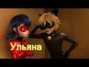 Леди Баг и Супер Кот Клип Неделимы