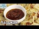 ЛАЗДЖАН. Уйгурская аджика ЗА 5 МИНУТ. СОУС ДЛЯ ЛАГМАНА, МАНТ. Лазжан. Ладжан. Уйгурская кухня.