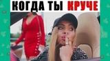 Новые вайны инстаграм 2018 Ника Вайпер Гусейн Гасанов Юрий Кузнецов Территима 281
