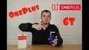 Прикупил себе OnePlus 6T│Первое знакомство и впечатления