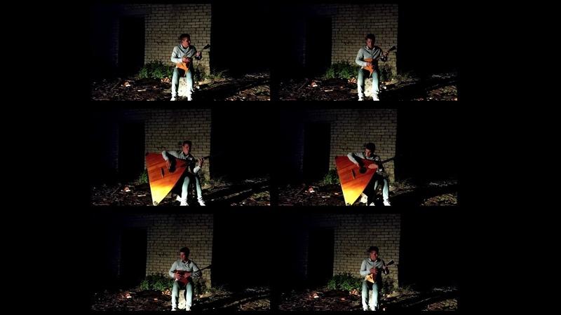 Охотники за привидениями Ghostbusters Ray Parker Jr cover Три балалайки Андрея Кирякова