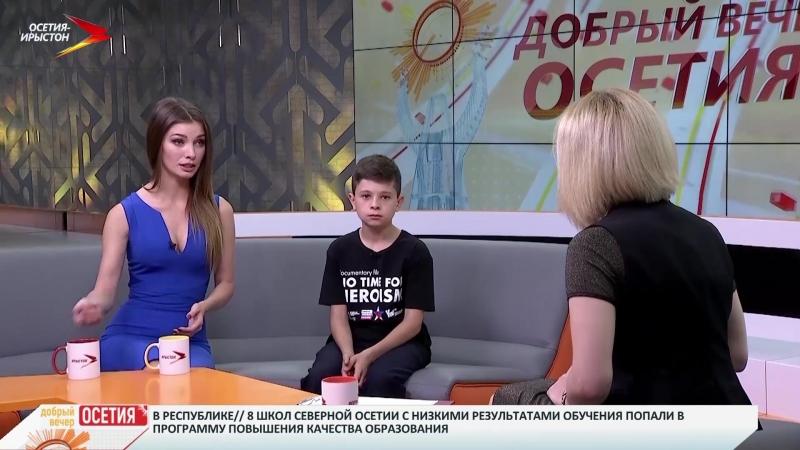 Добрый вечер Осетия Алана Цховребова Сармат Дулаев