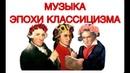"7 урок «МУЗЫКА ЭПОХИ КЛАССИЦИЗМА: ГАЙДН, МОЦАРТ, БЕТХОВЕН.» (""MUSIC ERUDITION)"