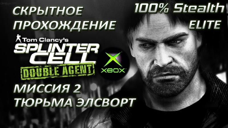 Скрытное прохождение Splinter Cell Double Agent (Xbox\PS2) Миссия 2 Тюрьма Элсворт
