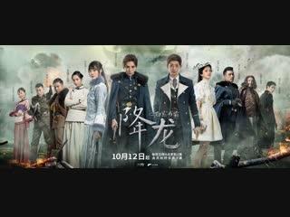 [fsg kast] yang hao ming  zhao cheng yu《вся жизнь - прощание》ost taming dragon
