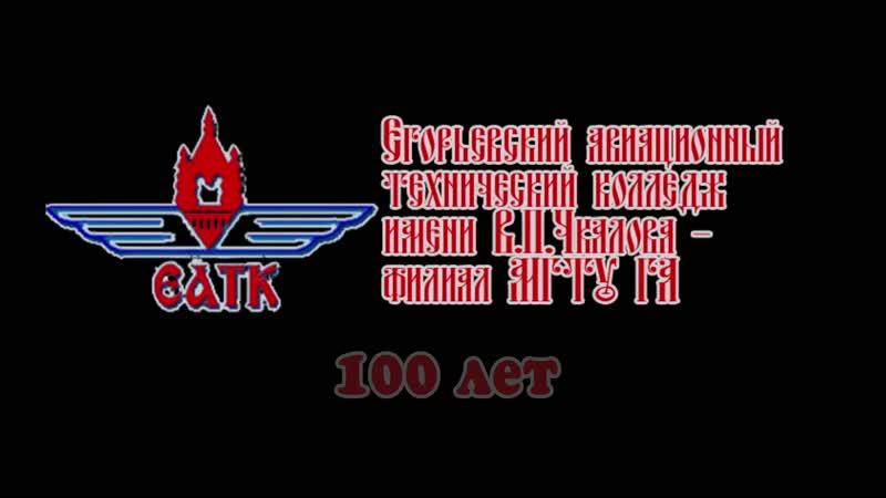 05.10.18 ЕАТК 100 лет ДК Конина