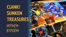 Clank!: Sunken Treasures — Играем втроём