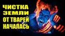 Сероводородные НЕЛЮДИ погибнут от высоких вибраций Чистка земли началась Богданов А В