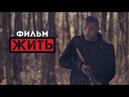 ОТ ЭТОГО ФИЛЬМА ЗАХВАТЫВАЕТ ДУХ! Жить Русские боевики, драмы