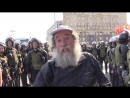В Греции был царь Мидас, а у нас Пидорас. Интересный дед на митинге 5 мая