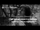 Екатерина Виноградова «Где заканчивается любовь и начинаются гормоны?»