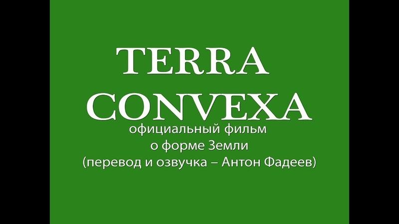 Terra Convexa, русский перевод официального фильма о реальной форме Земли