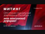 Прямой эфир митинга «Отстоим завоевания Октября — нет пенсионной реформе!» 5 ноября в Москве