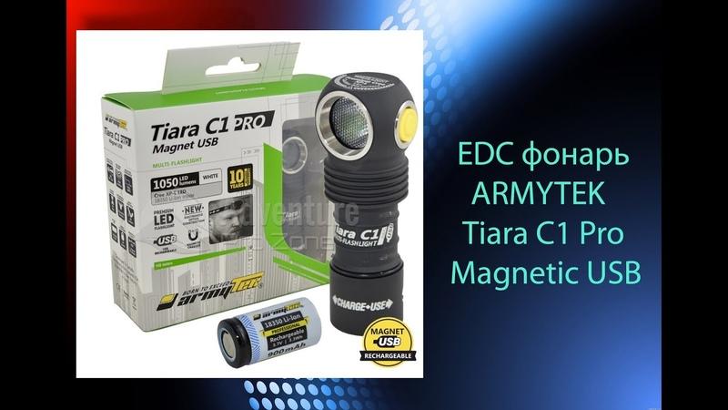 EDC Фонарь Armytek Tiara C1 Pro Magnetic USB