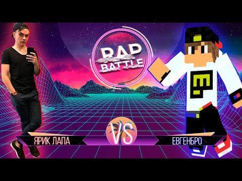 Рэп Баттл Ярик Лапа vs ЕвгенБро