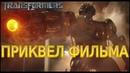 Официальный приквел фильма Бамблби | ВРЕМЕНА ХОЛОДНОЙ ВОЙНЫ