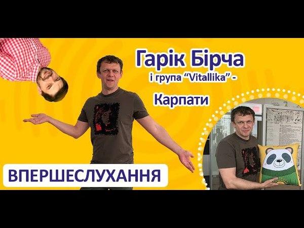 Впершеслухання на Країні ФМ. Гарік Бірча та група Vitallika - Карпати.