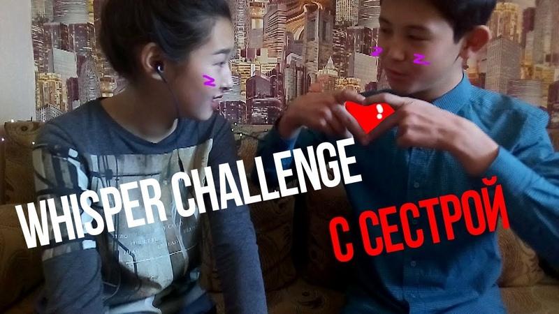 WHISPER CHALLENGE С СЕСТРОЙ