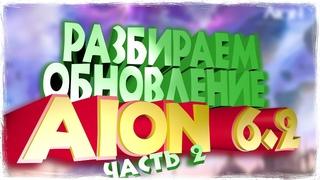 AION 6.2 | ОБЗОР ОБНОВЛЕНИЯ | PvP | ЗАТОЧКА | ЭКИПИРОВКА | by DjonyDevil