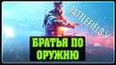 Battlefield V - Братья по оружию