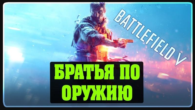 Battlefield V Братья по оружию