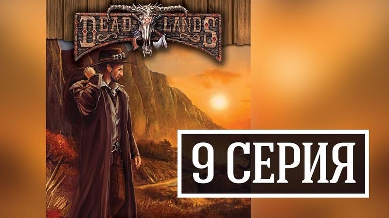 РОЛЕВАЯ ИГРА DEADLANDS (МЁРТВЫЕ ЗЕМЛИ) КРЫСОЛОВ (9 серия)