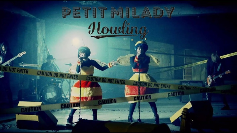 Petit milady - Howling (Music Video) (5thアルバム『Howling!!』リードトラック) petitmilady