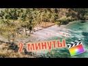 ЦВЕТОКОРРЕКЦИЯ ВИДЕО за 2 МИНУТЫ в Final Cut Pro DJI MAVIC AIR обработка видео