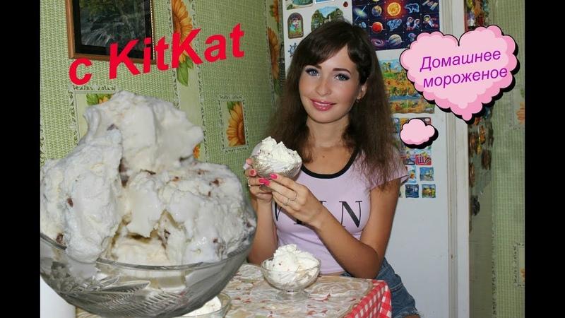 Готовим сливочное мороженое с KitKat Домашний пломбир