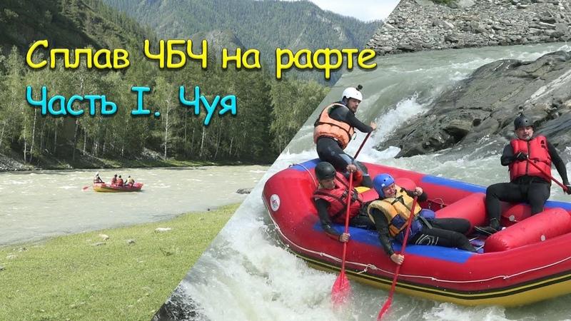 Сплав ЧБЧ на Алтае. Часть I. Чуя
