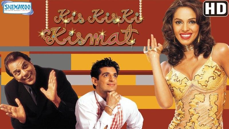 Kis Kis Ki Kismat (2004)(HD Eng Subs) - Hindi Full Movie - Mallika Sherawat - Dharmendra