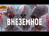ВНЕЗЕМНОЕ 1080p 60fps Остросюжетная фантастика Боевик Драма Захватывающий триллер