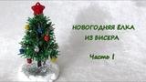 Новогодняя ёлка из бисера своими руками. Часть 1 / Beaded Christmas tree. Part I / DIY