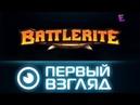 Первый Взгляд: Battlerite