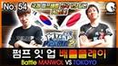 펌프 잇 업 배틀플레이 No. 54 국제 펌프배틀 [재회] MANWOL VS TOKOYO