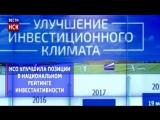 Новосибирская область улучшила позиции в национальном рейтинге инвестактивности
