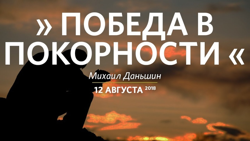 Церковь Слово жизни Железнодорожный Воскресное богослужение Михаил Даньшин 12 08 2018