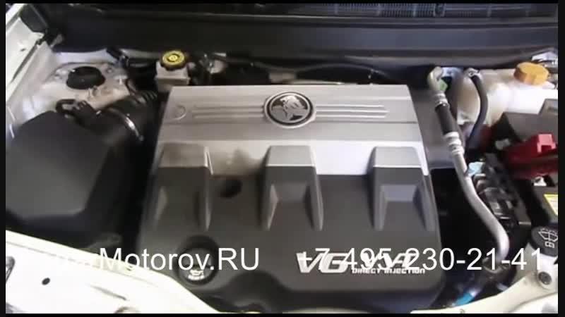 Купить Двигатель Chevrolet Captiva 3.0 4WD A30XH LF1 Двигатель Шевроле Каптива 3.0 Наличие