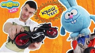 СМЕШАРИКИ: Крош и Дядя Бу устроили крош-тест мотоциклов!